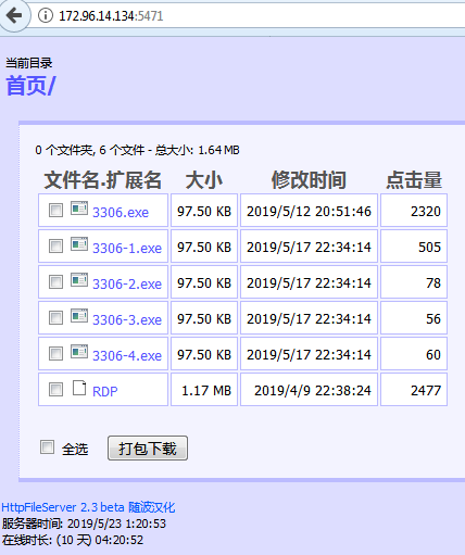The open directory is hosted using HFS, with a Chinese user interface